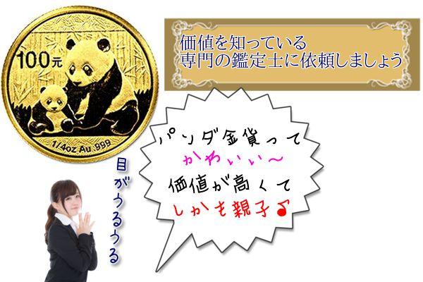 渡来銭外国中国コイン