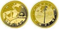 第三次記念硬貨価値