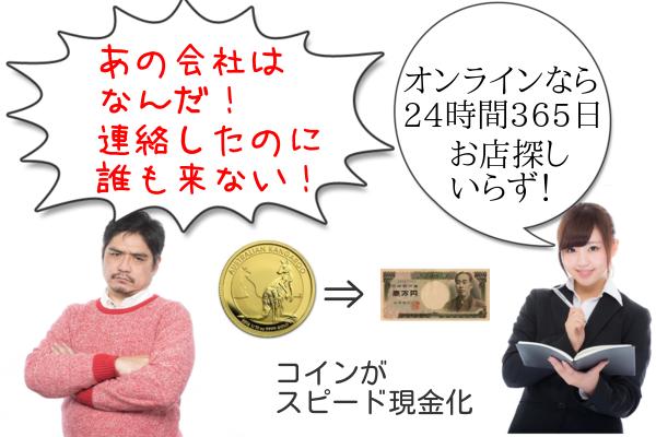 記念硬貨売るならどこがいい買取比較