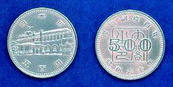 内閣制度創始100周年500円白銅貨