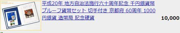 地方記念コイン京都切手付き銀貨