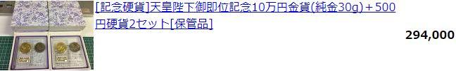 10万円金貨記念貨幣高額例