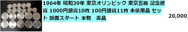 1964東京五輪銀貨1000円値打ち