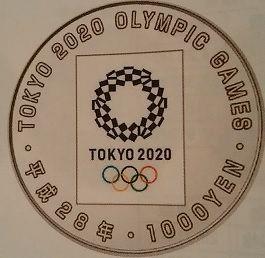 東京2020オリンピック競技大会記念裏