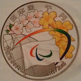 2020年東京パラリンピック競技大会銀貨
