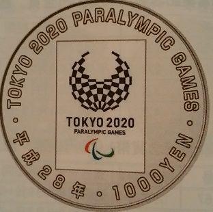 東京2020パラリンピック競技大会記念裏