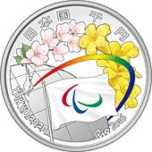 初期東京2020パラリンピック競技大会記念千円銀貨表