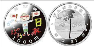 東日本大震災 復興事業千円銀貨