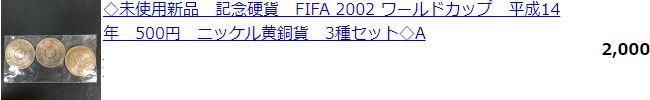 FIFAワールドカップ銅コインいくらで売れた