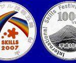 買取価格比較表 2007年ユニバーサル 技能国際大会銀貨
