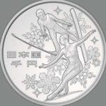 買取価格比較表 第8回アジア冬季競技大会記念銀貨