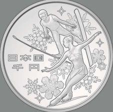 第8回アジア冬季競技大会記念千円銀貨表
