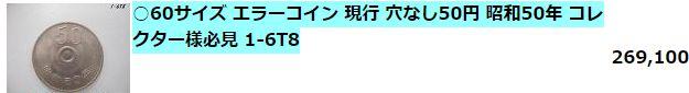 エラーコイン50円硬貨高額例