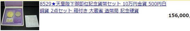 10万円金貨金銀銅セット高額例