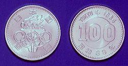 東京オリンピック100円記念硬貨