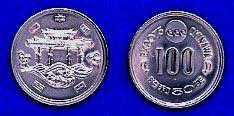 沖縄国際海洋博覧会記念100円白銅貨幣