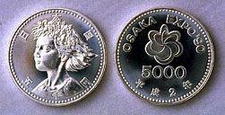 国際花と緑の博覧会銀貨価値額面割れ