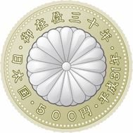 天皇陛下御在位30年記念500円バイカラークラッド貨裏