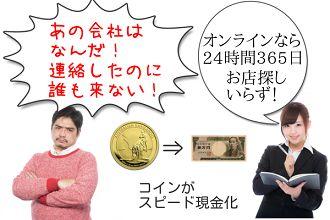 古銭記念硬貨どこで売る