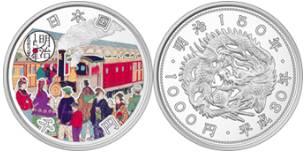 明治150年記念銀貨