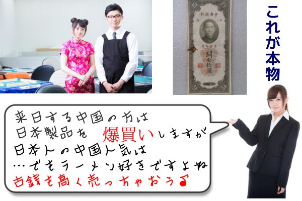 中国古銭両替いくらになる