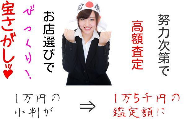 大黒屋チケット中古鑑定2chブログ