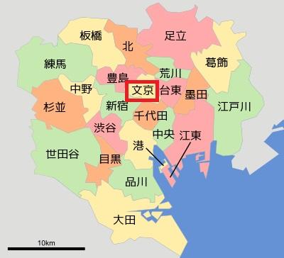 文京区記念硬貨東京都買取地図