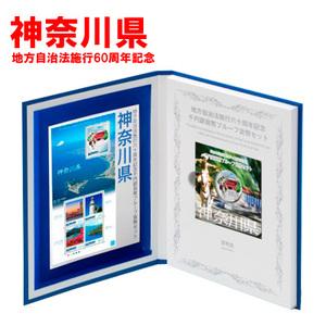 地方自治法施行60周年記念千円銀貨幣プルーフ貨幣セット神奈川