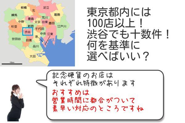 渋谷記念硬貨買取売るならどこがいい