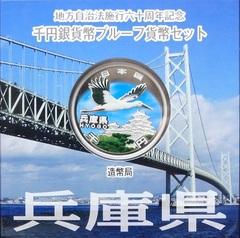 地方自治法施行60周年記念貨幣(兵庫県)