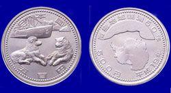 南極地域観測50周年記念500円ニッケル黄銅貨幣