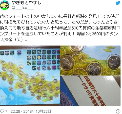 地方自治記念貨幣の買取口コミ評判