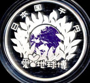 EXPO2005愛知万博千円銀貨表