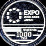 2005年EXPO 銀貨