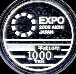 EXPO2005愛知万博千円銀貨裏