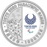 後期東京2020パラリンピック競技大会記念千円銀貨裏