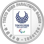 初期東京2020パラリンピック競技大会記念千円銀貨裏