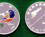 買取価格比較表 奄美群島復帰50周年記念千円銀貨