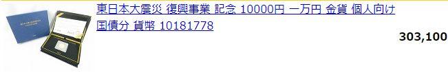 東日本大震災記念硬貨プレミア