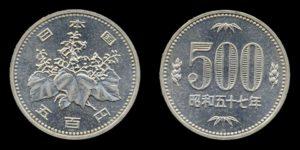 昭和57年平成11年500円硬貨