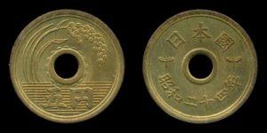 5円黄銅貨 穴あり楷書体昭和24年~33年