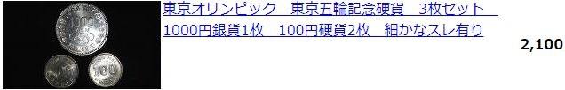 東京五輪記念1000円銀貨