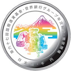 第67回国際通貨基金・世界銀行グループ年次総会記念銀貨
