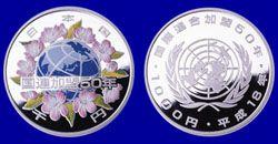国際連合加盟50周年銀貨