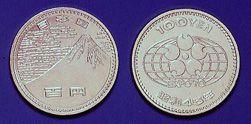 日本万国博覧会記念100円記念硬貨