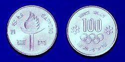 札幌冬季オリンピック記念100円記念硬貨