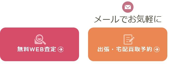 無料WEB査定アイコン