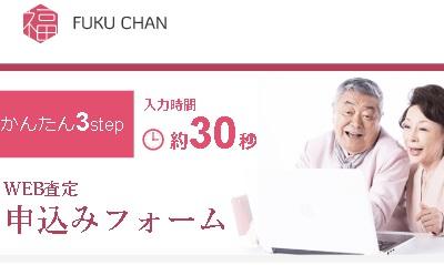 古銭福ちゃん無料メール査定