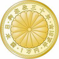 天皇陛下30年1万円記念硬貨裏面