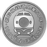 新幹線鉄道開業50周年百円クラッド貨裏